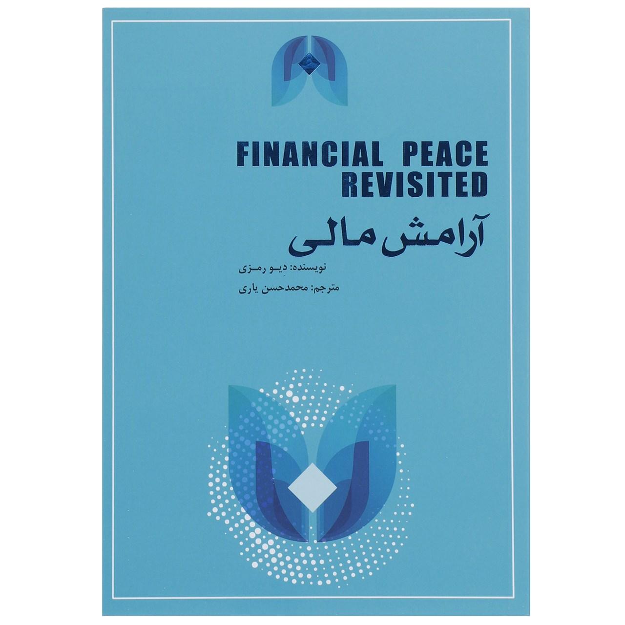 کتاب آرامش مالی اثر دیو رمزی