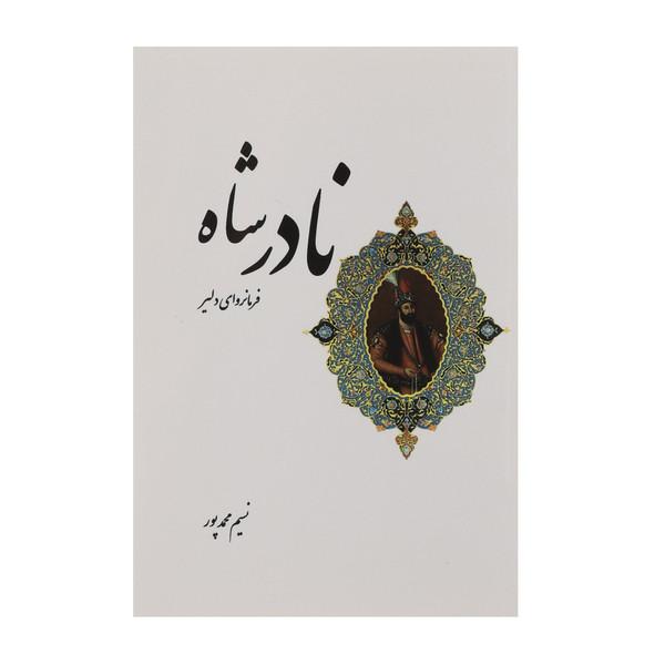کتاب نادرشاه فرمانروای دلیر اثر نسیم محمدپور