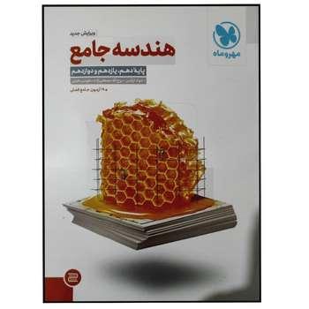 کتاب هندسه جامع کنکور 1400 اثر جواد ترکمن انتشارات مهروماه