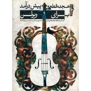 کتاب هجده قطعه، پیش درآمدی برای ویولن اثر لطف الله مفخم پایان