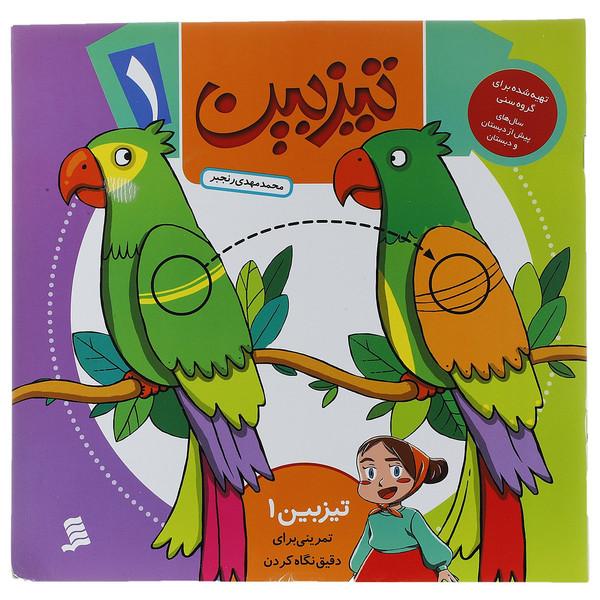 کتاب تیزبین 1 تمرینی برای دقیق نگاه کردن اثر محمدمهدی رنجبر