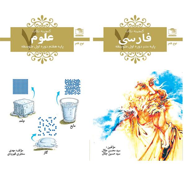 کتاب جیبی فارسی و علوم پایه هفتم دوره اول متوسطه نشر لوح و قلم 2 عددی