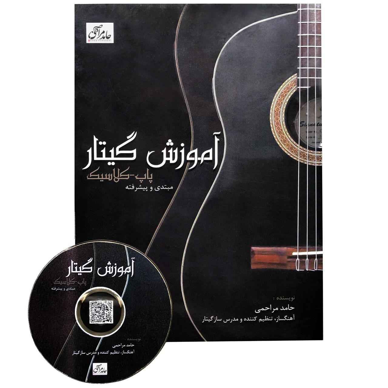کتاب آموزش گیتار مبتدی و پیشرفته اثر حامد مراحمی