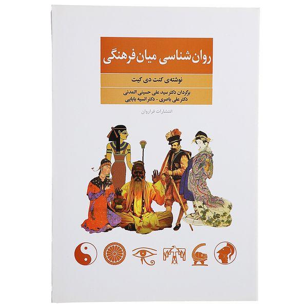 کتاب روان شناسی میان فرهنگی اثر کنت دی کیت