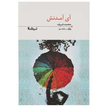 کتاب آی آمدنش اثر محمد شریف