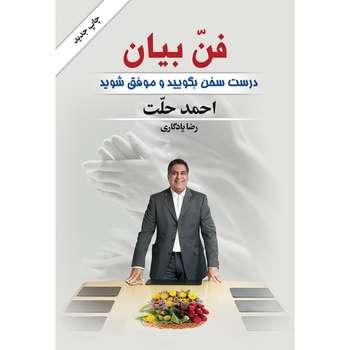 کتاب فن بیان اثر احمد حلت