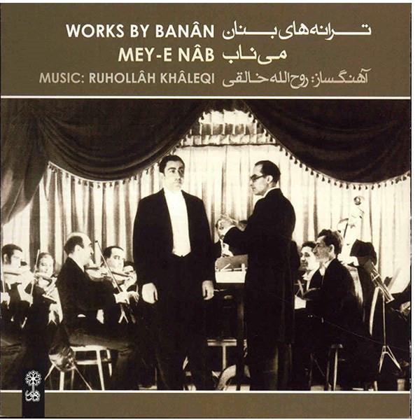 آلبوم موسیقی ترانه های بنان (می ناب) اثر غلامحسین بنان