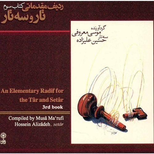 آلبوم موسیقی آموزش موسیقی ردیف مقدماتی تار و سه تار (کتاب سوم)  اثر موسی معروفی