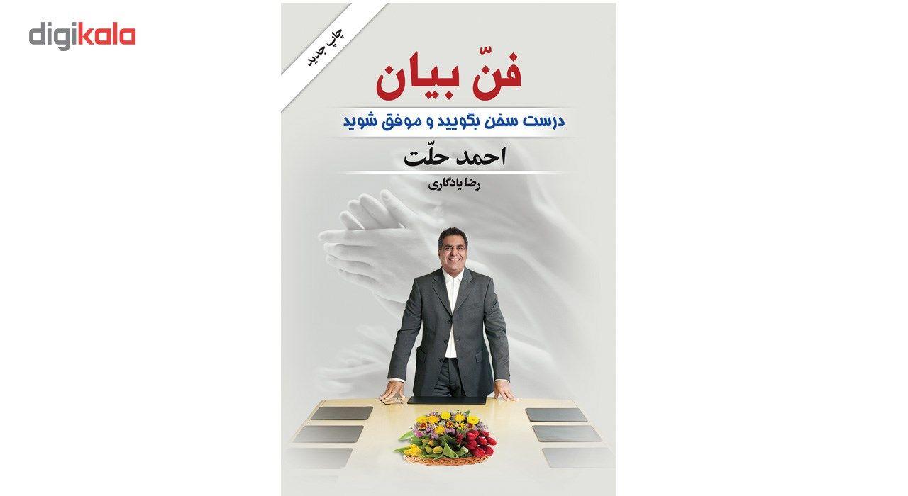 کتاب فن بیان اثر احمد حلت main 1 1