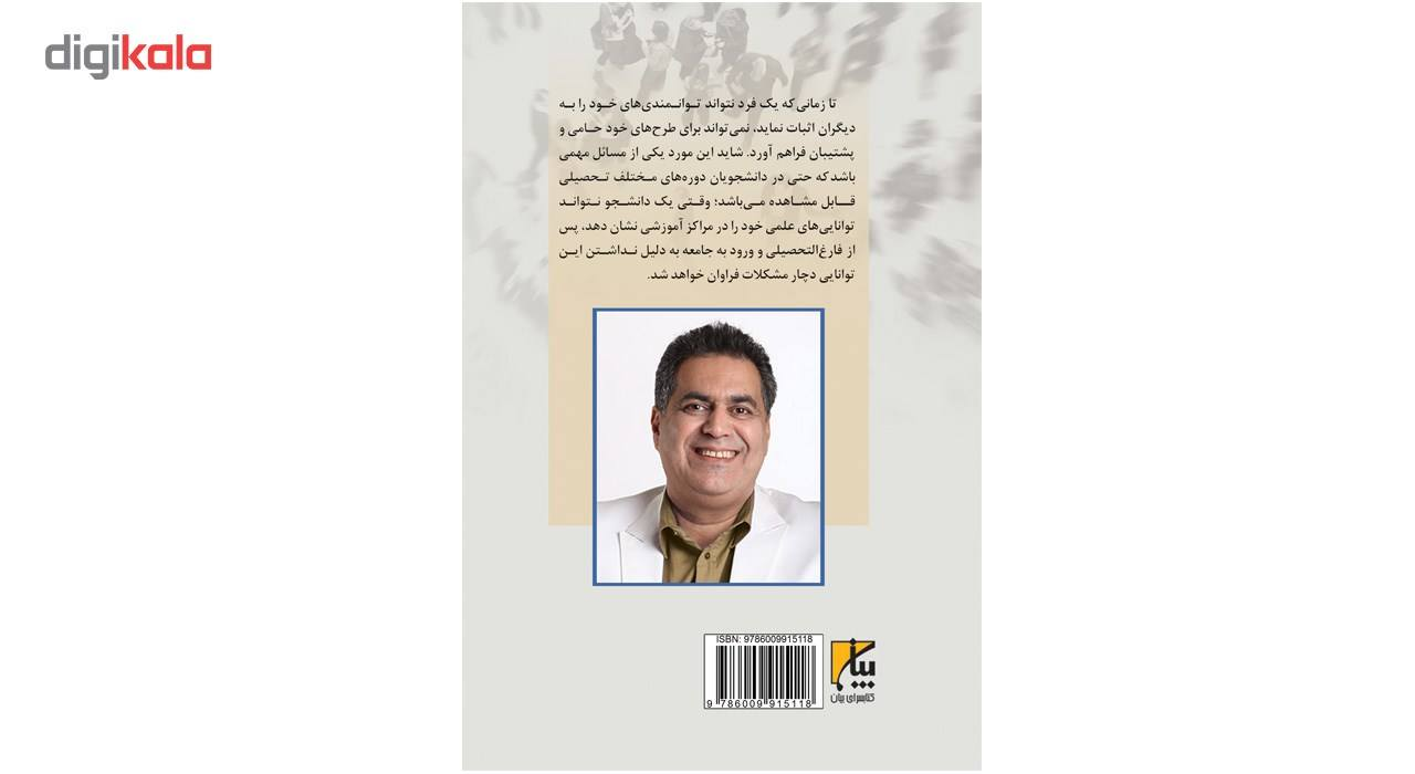 کتاب فن بیان اثر احمد حلت main 1 2