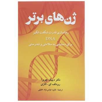 کتاب ژن های برتر اثر دیپاک چوپرا