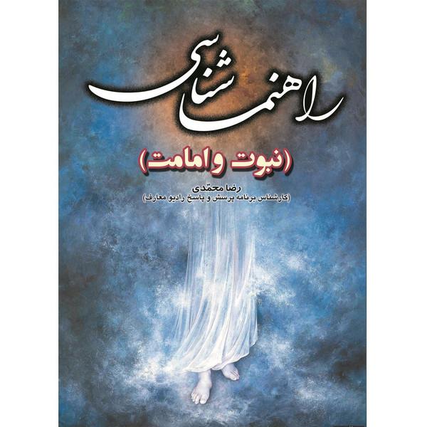 کتاب راهنما شناسی -نبوت و امامت- اثر رضا محمدی