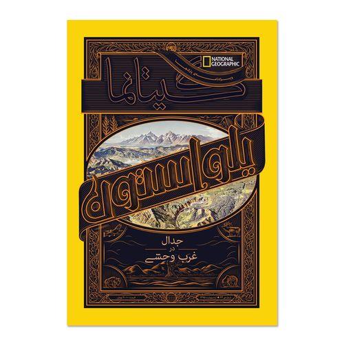 مجله نشنال جئوگرافیک فارسی - شماره 43