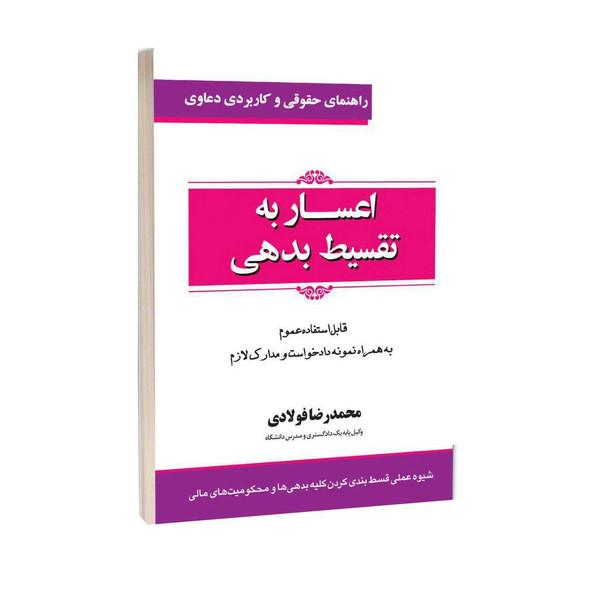 کتاب راهنمای حقوقی و کاربردی دعاوی اعسار به تقسیط بدهی اثر محمدرضا فولادی