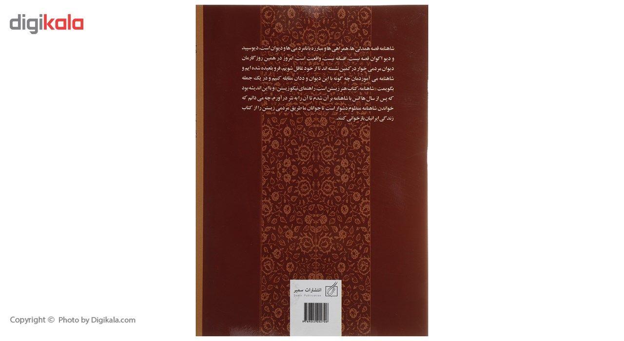 کتاب داستان های شاهنامه گشتاسب و کتایون اثر ابوالقاسم فردوسی