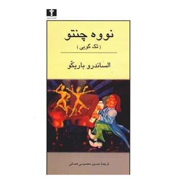 کتاب نووه چنتو اثر الساندرو باریکو