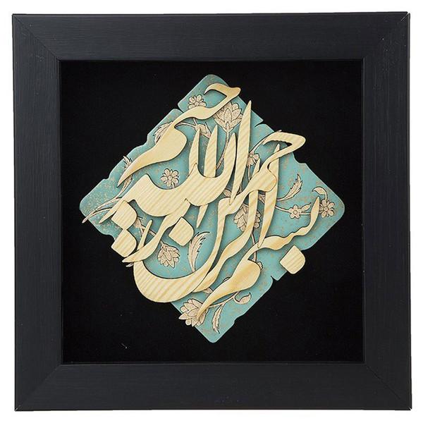 تابلو معرق دی ان دی طرح خوشنویسی بسم الله الرحمن الرحیم کد TJ 002