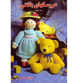 کتاب عروسکهای بافتنی جلد 4 اثر فرزانه مستعلی