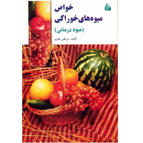 کتاب خواص میوه های خوراکی
