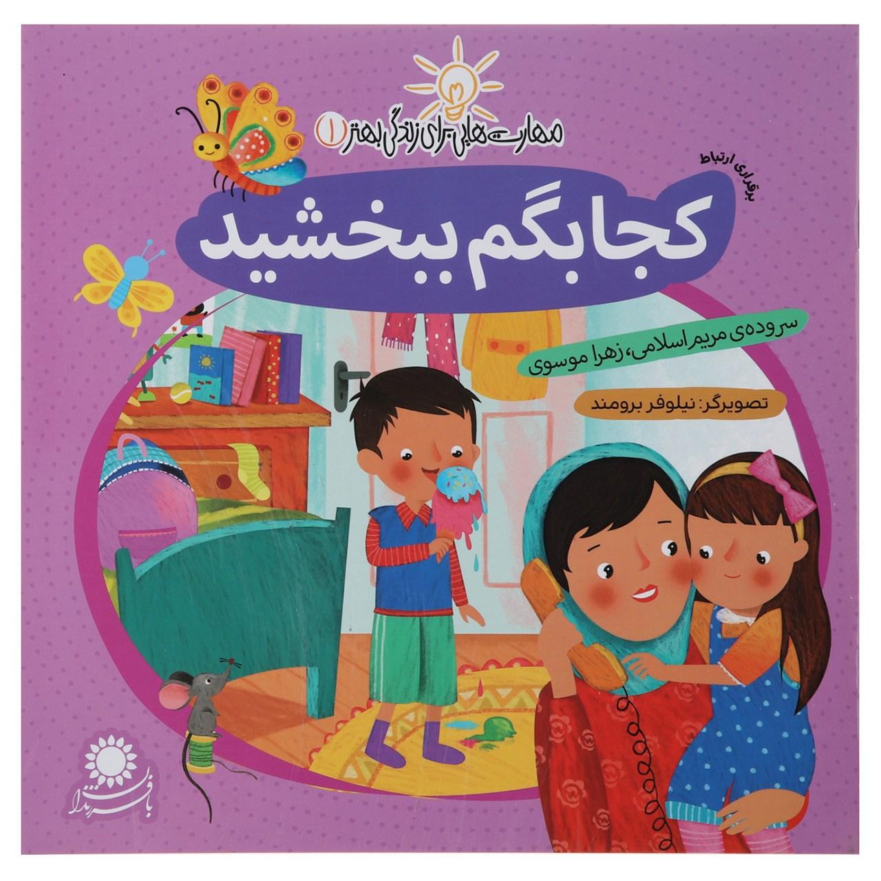 خرید                      کتاب مهارت هایی برای زندگی 1 کجا بگم ببخشید اثر مریم اسلامی