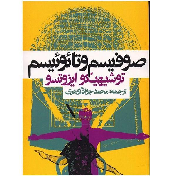 کتاب صوفیسم و تائوئیسم اثر توشیهیکو ایزوتسو