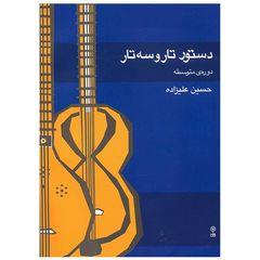 کتاب دستور تار و سه تار دوره متوسطه اثر حسین علیزاده