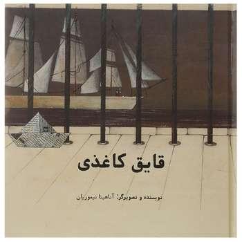 کتاب قایق کاغذی اثر آناهیتا تیموریان - سلفون
