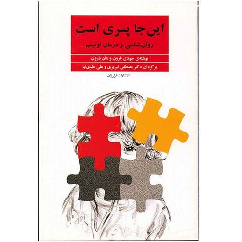 کتاب این جا پسری است اثر جودی بارون