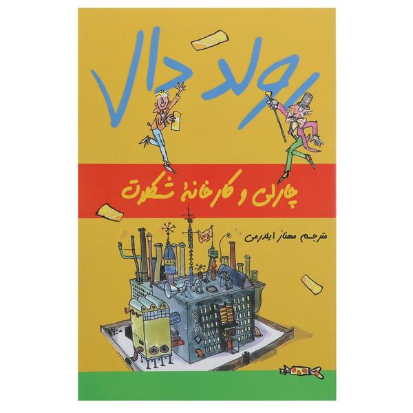 کتاب چارلی و کارخانه شکلات اثر رولد دال