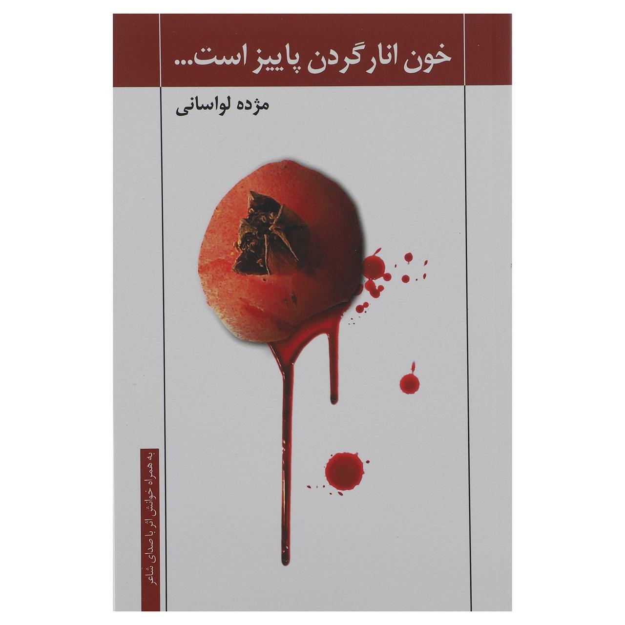 کتاب خون انار گردن پاییز است اثر مژده لواسانی