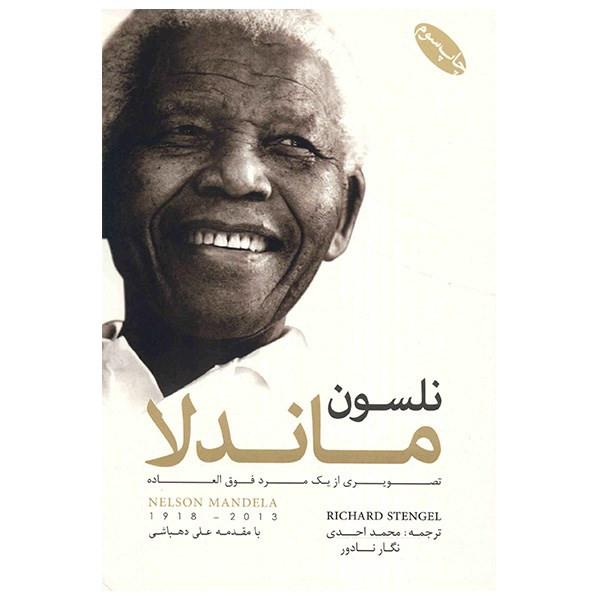 کتاب نلسون ماندلا تصویری از یک مرد فوق العاده اثر ریچارد استنگل