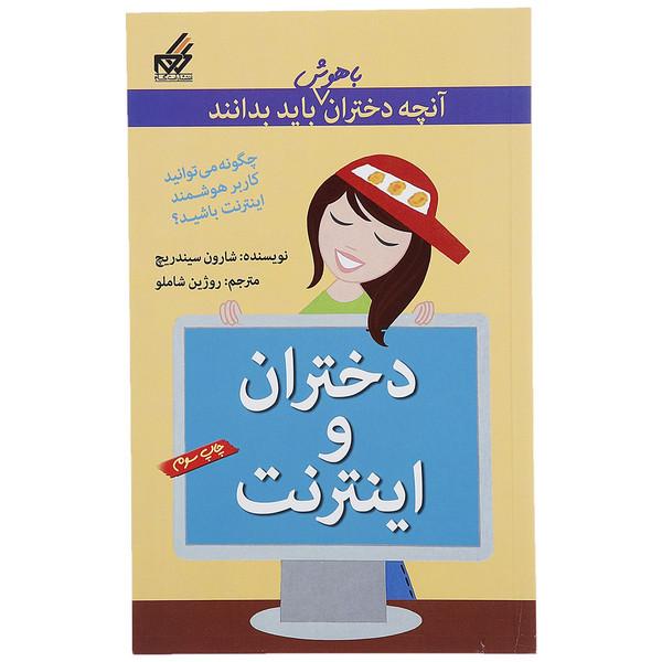 کتاب آنچه دختران باهوش باید بدانند دختران و اینترنت اثر شارون سیندریچ