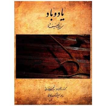 کتاب یاد و باد، سی ترانه و تصنیف شور اثر مجتبی زمانی