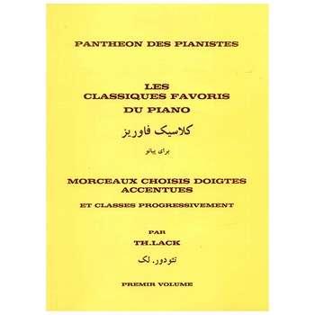 کتاب کلاسیک فاوریز برای پیانو اثر تئودور لک