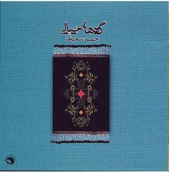 آلبوم موسیقی گره های خیالی - حمید سعیدی