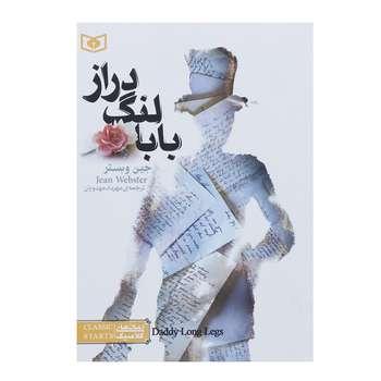 کتاب رمان های کلاسیک بابا لنگ دراز اثر جین وبستر