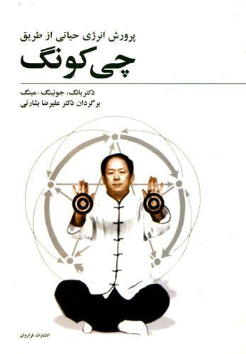 کتاب پرورش انرژی حیاتی از طریق چی کونگ اثر یانگ جوئینگ مینگ