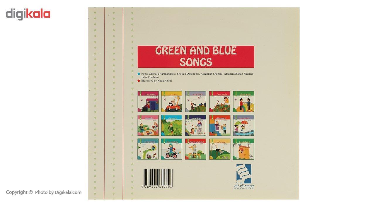 کتاب ترانه های سبز و آبی اثر مصطفی رحماندوست main 1 2