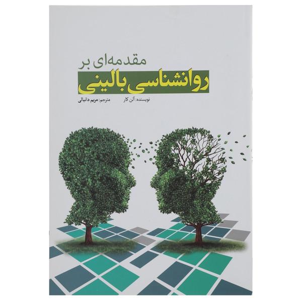کتاب مقدمه ای بر روانشناسی بالینی اثر آلن کار