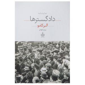 کتاب نمایشنامه دادگسترها اثر آلبر کامو