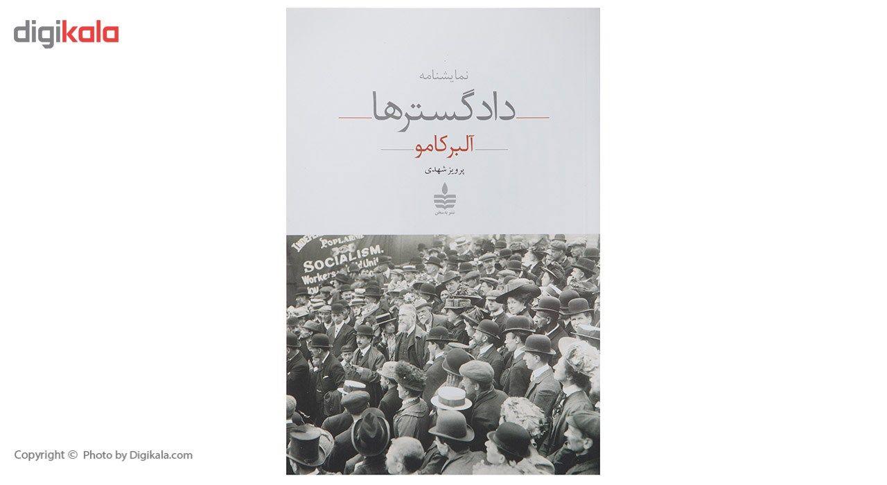 کتاب نمایشنامه دادگسترها اثر آلبر کامو main 1 1