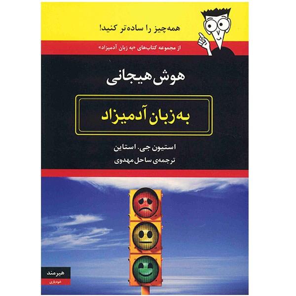 کتاب هوش هیجانی به زبان آدمیزاد اثر استیون جی. استاین