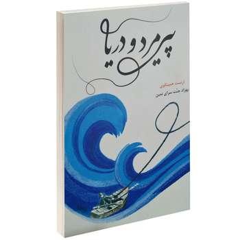 کتاب پیر مرد و دریا اثر ارنست همینگوی