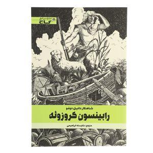 کتاب رابینسون کروزوئه اثر دانیل دوفو