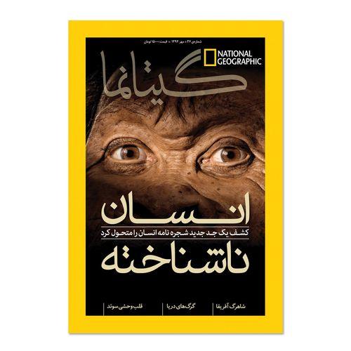 مجله نشنال جئوگرافیک فارسی - شماره 36