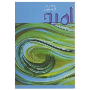 کتاب امید اثر آزاده اشرفی