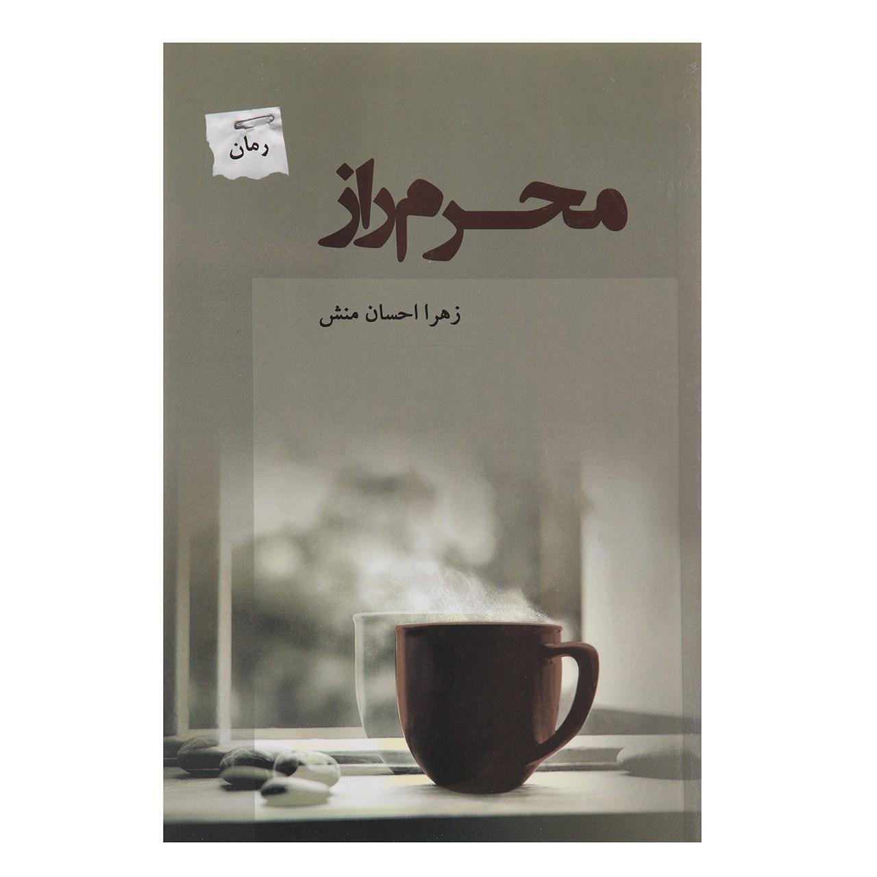 کتاب محرم راز اثر زهرا احسان منش
