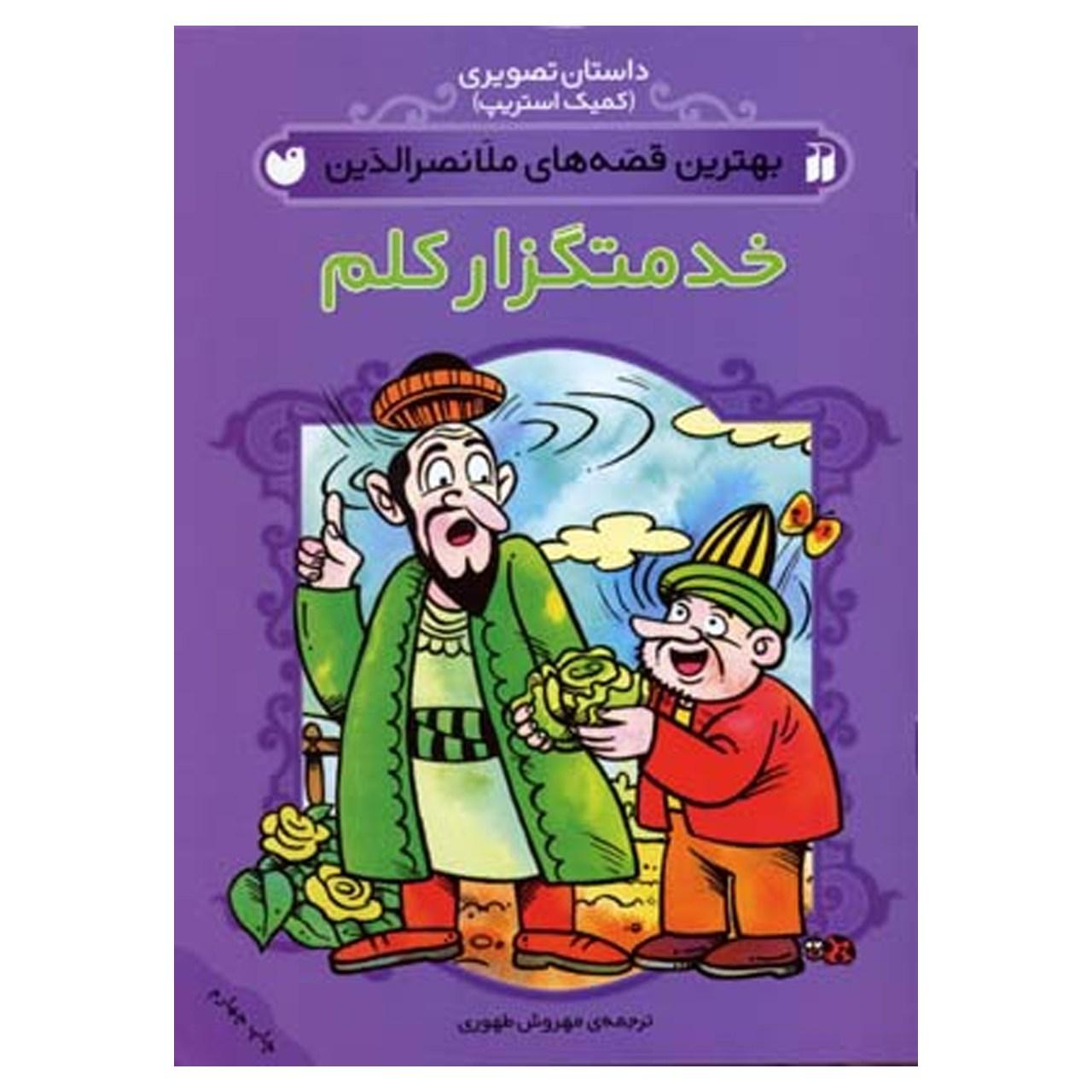 کتاب بهترین قصه ملانصرالدین خدمتگزار کلم اثر مهروش طهوری