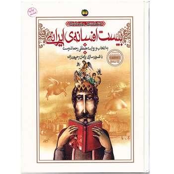 کتاب بیست افسانه ی ایرانی اثر مصطفی رحماندوست