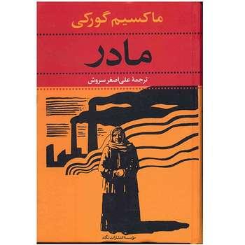 کتاب مادر اثر ماکسیم گورکی